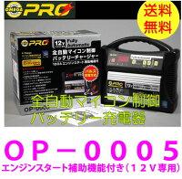 【送料無料】OMEGAオメガ・プロ品番:OP−0005バッテリーチャージャー充電器(12V専用)