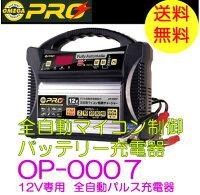 【送料無料】OMEGAオメガ・プロ品番:OP−0007バッテリーチャージャー充電器12V用