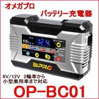 OMEGAオメガ・プロ品番:OP-BC01(6V/12V専用)全自動パルス(バッテリー充電器)マイコン制御