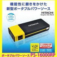 日立PS-16000RPポータブルパワーソースジャンプスターターバックアップ電源PS16000RP