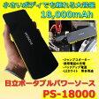 【送料無料】日立 PS-18000 ポータブルパワーソース ジャンプスターター バックアップ電源 PS18000