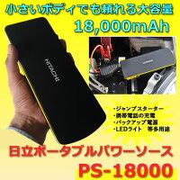 【送料無料】日立PS-18000ポータブルパワーソースジャンプスターターバックアップ電源PS18000