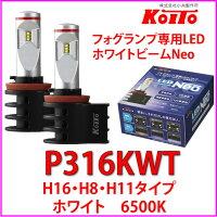【送料無料】KOITOP316KWTバルブ:H16・H8・H11対応2個入フォグランプ専用LEDホワイトビームNEO6500K小糸製作所/自動車/LED/ヘッドランプ