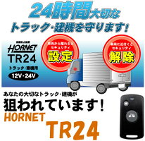 【送料無料】HORNETホーネット品番:TR24(DC12V/24V対応)トラックカーセキュリティー
