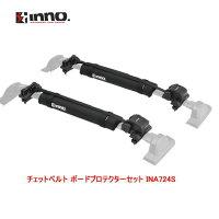 INNOイノー品番:INA724Sサーフボードキャリアラチェットベルト2プロテクターセット/自動車