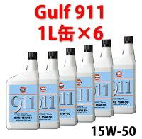Gulf(ガルフ)911(SAE15W−50)ポルシェ911専用オイル