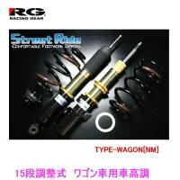 【送料無料】RGストリートライドダンパータイプワゴンNM/減衰力15段調整式/レーシングギア/車高調キット/自動車
