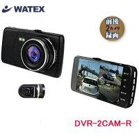 ワーテックスDVR-2CAM-R前後2カメラドライブレコーダー