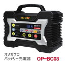 OMEGA オメガ・プロ 品番:OP-BC03(DC12V専用)40A対応 プ...