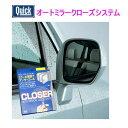 クイック 品番:QCLHS-01 ドアミラークローザー QUICK レ...