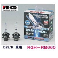 RGレーシングギア品番:RGH-RB660(バルブタイプ:D2S/D2R共用)HIDバルブスパークルーメンプラス