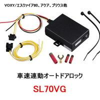 キラメックSCIBORG(サイボーグ)品番:SL70VG・車速連動オートドアロックシステム