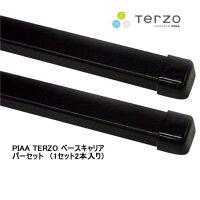 TERZOバーセット品番:EB5(長さ165cm)バー2本入りベースキャリア