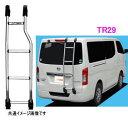 TUFREQ(タフレック) リアラダー 品番:TR29 <★日産 NV3...