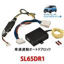 【送料無料】キラメック SCIBORG(サイボーグ) 品番:SL65D...