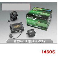 【送料無料】VISIONビジョン品番:1460Sカーセキュリティ盗難警報装置/リレーアタック対策モード搭載