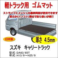 【送料無料】軽トラック用荷台ゴムマット荷台に合わせてカット済み/両面使えるリバーシブル/栄和産業