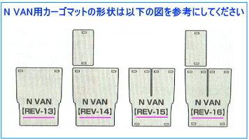 【送料無料】リバーシブルカーゴマット助手席部分付<ホンダN-VAN>REV-14/REV-16栄和産業/カーマット/荷台マット/自動車