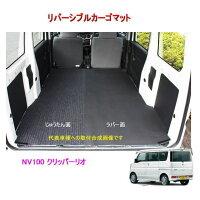 【送料無料】リバーシブルカーゴマット<日産NV100クリッパーリオDR17W>栄和産業REV-10/カーマット/荷台マット/自動車