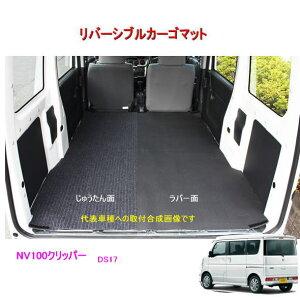 【送料無料】リバーシブル カーゴマット<日産 NV100クリッパー バン DR17V> 栄和産業 REV-9 /カーマット/荷台マット/自動車