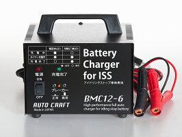 アイドリングストップ専用バッテリー充電器BMC12-6_03