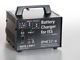 アイドリングストップ専用バッテリー充電器BMC12-6_01