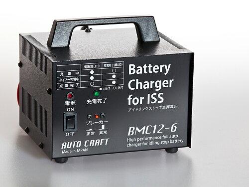 アイドリングストップ専用バッテリー充電器BMC12-6