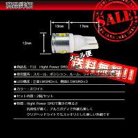 T10ウエッジLEDバルブHightPowerSMD2.5Wアルミヒートシンク採用正面1W側面0.5W×3(ポジションランプ・ルームランプ・ライセンスランプなどに)【GLITTGE】