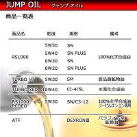 JUMPOIL商品一覧表