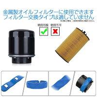 金属製オイルフィルターに使用できます