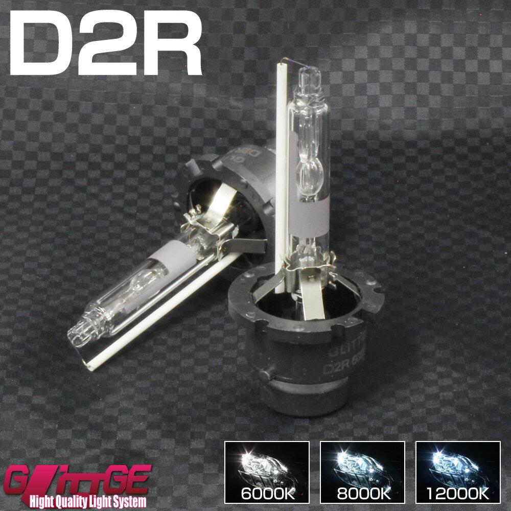 ライト・ランプ, ヘッドライト HID D2R GLITTGE RS GE89