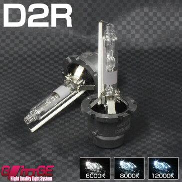 HID純正交換バルブ D2R フィリップス最高品質クリスタルガラス 石英ガラス 完全防水 省電力 長寿命 補修用など【GLITTGE】トヨタ クラウン ロイヤル JZS17系 後期 ヘッドライト