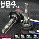 HIDバルブ HB4 35W 最高品質クリスタルガラス 石英...