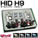 HID H9 35W オールインワンセット hidキット 4300k 6000k 800...
