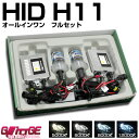 HID H11 35W オールインワンセット HIDキット 4300k 6000k 80...