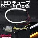 LEDシリコンチューブ 30cm×2本セット ホワイト アンバー 両端...