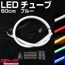 LEDシリコンチューブ 50cm×2本セット ブルー 両端に約50cmの...