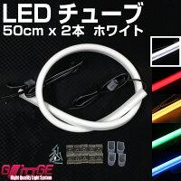 LEDシリコンチューブ50ホワイト