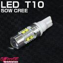 T10ウエッジLEDバルブ 50W CREE 無極性 CREE正規代理店チップ...