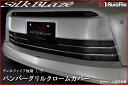 限定特価 20系 ヴェルファイア 後期 Z / ZRバンパーグリルクロームカバースモーク シルクブレイズ