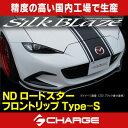 シルクブレイズフロントリップスポイラーType-S[未塗装]NDロ...