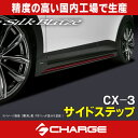 CX-3/マツダサイドステップ[未塗装]シルクブレイズ [代引不可]