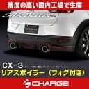 CX-3/マツダリアスポイラー(フォグ付き)[未塗装]シルクブレイ...