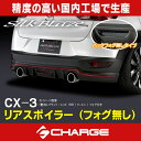 CX-3/マツダリアスポイラー(フォグ無し)[未塗装]シルクブレイ...
