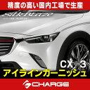 CX-3/マツダアイラインガーニッシュ[未塗装]シルクブレイズ[...