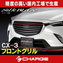 CX-3/マツダフロントグリル[未塗装]シルクブレイズ [代引不可]