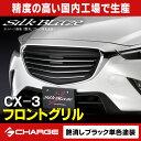 CX-3/マツダフロントグリル[塗装済/艶消しブラック単色塗装]...