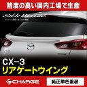 CX-3/マツダリアゲートウイング[塗装済/純正単色塗装]シルク...