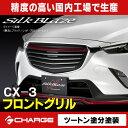 CX-3/マツダフロントグリル[塗装済/ツートン塗分塗装(4種類)]...