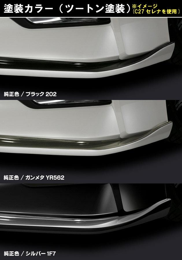 80系ノア G's / GR SPORTフロントリップスポイラー Type-S [塗装済/ツートン塗分塗装]シルクブレイズ [代引不可]